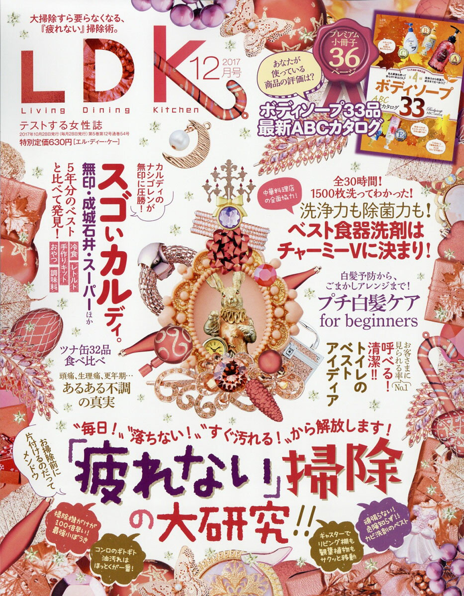 LDK (エル・ディー・ケー) 2017年 12月号 [雑誌]
