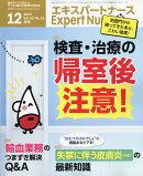 Expert Nurse (エキスパートナース) 2017年 12月号 [雑誌]