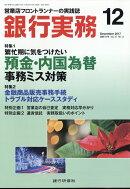 銀行実務 2017年 12月号 [雑誌]