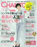 CHANTO (チャント) 2017年 12月号 [雑誌]