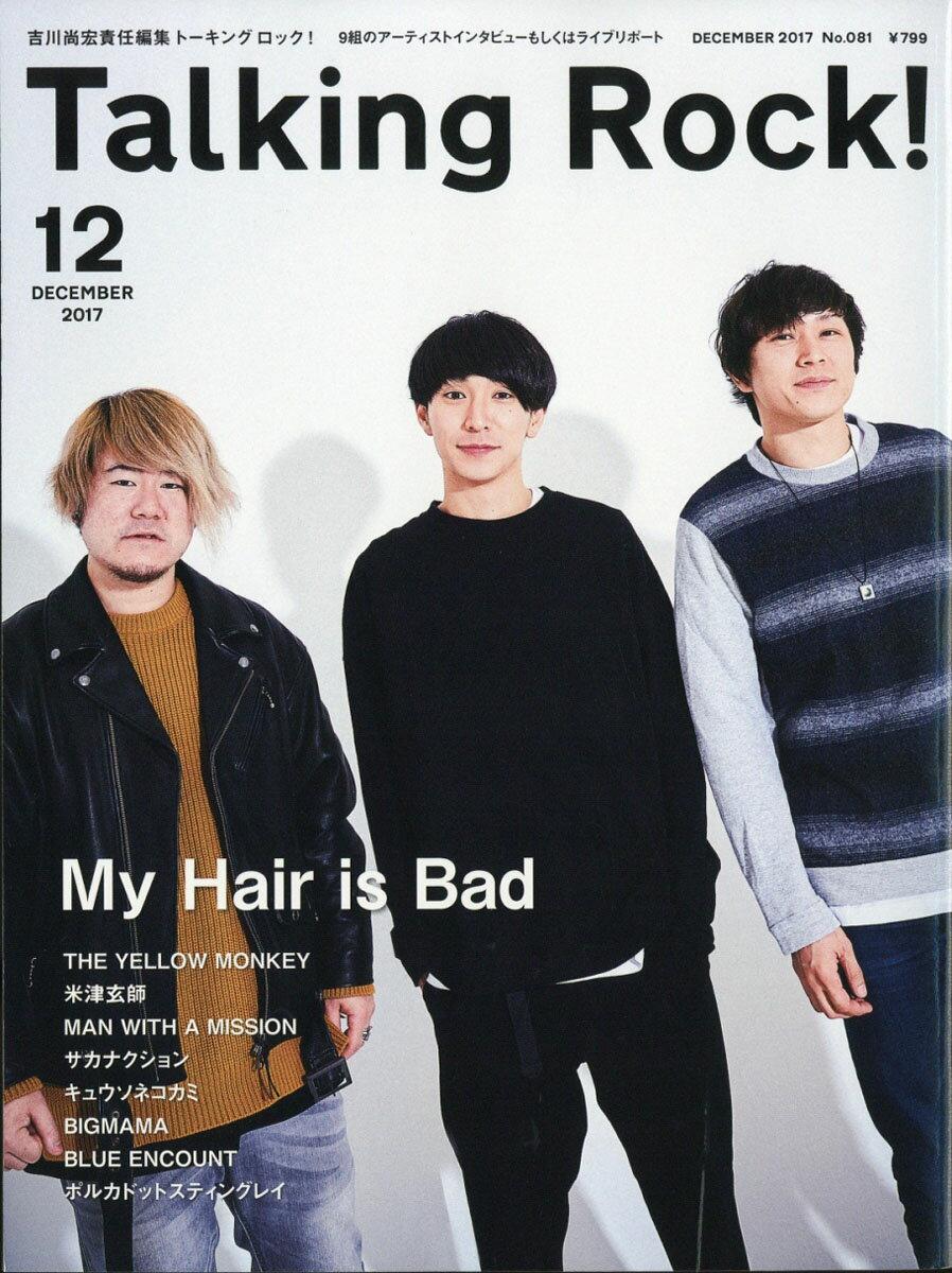 Talking Rock! (トーキングロック) 2017年 12月号 [雑誌]