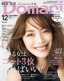 【楽天限定特典付き】Domani (ドマーニ) 2017年 12月号 [雑誌]