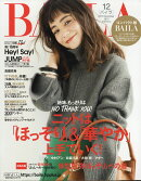 コンパクト版BAILA (バイラ) 2017年 12月号 [雑誌]