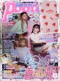 Popteen (ポップティーン) 2017年 12月号 [雑誌]