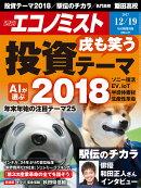 エコノミスト 2017年 12/19号 [雑誌]