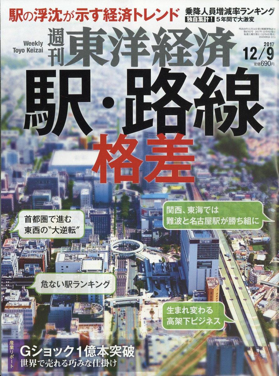 週刊 東洋経済 2017年 12/9号 [雑誌]