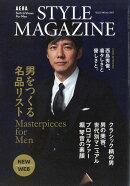 AERA STYLE MAGAZINE (アエラスタイルマガジン) Vol.37 2017年 12/1号 [雑誌]