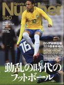 Sports Graphic Number (スポーツ・グラフィック ナンバー) 2017年 12/7号 [雑誌]