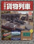日本の貨物列車 2017年 12/6号 [雑誌]