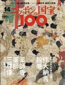 週刊 ニッポンの国宝100 2017年 12/26号 [雑誌]