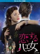 恋するハエ女【Blu-ray】