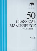 クラシック名曲50選(vol.2)