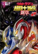 ウルトラマン超闘士激伝新章(2)