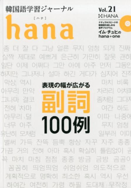 hana(Vol.21) 韓国語学習ジャーナル 特集:表現の幅が広がる副詞100例 [ hana編集部 ]