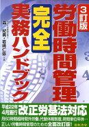 労働時間管理完全実務ハンドブック3訂版