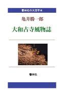 【POD】【大活字本】亀井勝一郎「大和古寺風物誌」