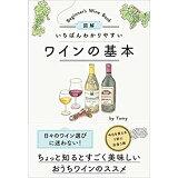図解いちばんわかりやすいワインの基本
