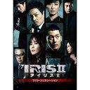 IRIS2 アイリス2 ラスト・ジェネレーション <ノーカット完全版> DVD-BOX2 [ チャン・ヒョク ]