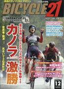 BICYCLE21 (バイシクル21) Vol.171 2017年 12月号 [雑誌]