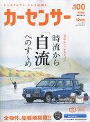 カーセンサー東海版 2017年 12月号 [雑誌]