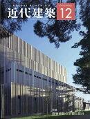 近代建築 2017年 12月号 [雑誌]