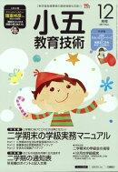 小五教育技術 2017年 12月号 [雑誌]