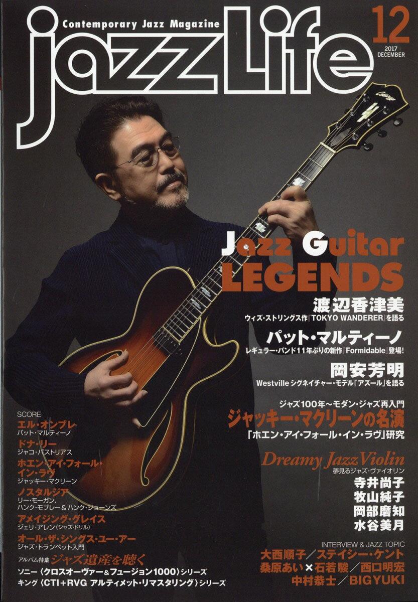 jazz Life (ジャズライフ) 2017年 12月号 [雑誌]