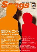 月刊 Songs (ソングス) 2017年 12月号 [雑誌]