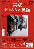 NHK ラジオ 実践ビジネス英語 2017年 12月号 [雑誌]