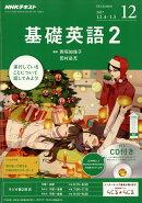 NHK ラジオ 基礎英語2 CD付き 2017年 12月号 [雑誌]
