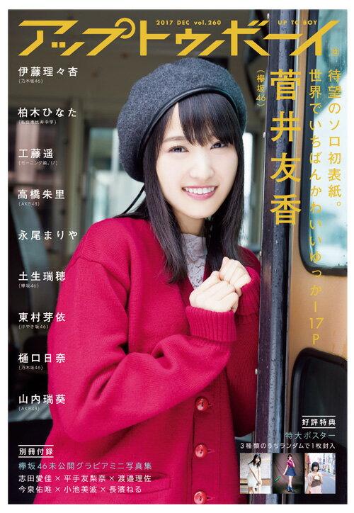 【楽天ブックス限定特典付き】アップトゥボーイ 2017年 12月号