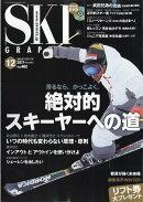 スキーグラフィック 2017年 12月号 [雑誌]
