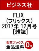 FLIX (フリックス) 2017年 12月号 [雑誌]