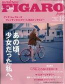 madame FIGARO japon (フィガロ ジャポン) 2017年 12月号 [雑誌]