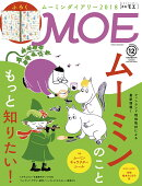 MOE (モエ) 2017年 12月号 [雑誌]