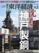 週刊 東洋経済 2017年 12/2号 [雑誌]