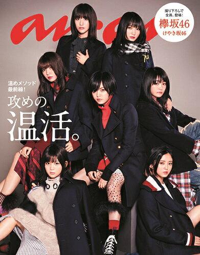 an・an (アン・アン) 2017年 12/20号 [雑誌]