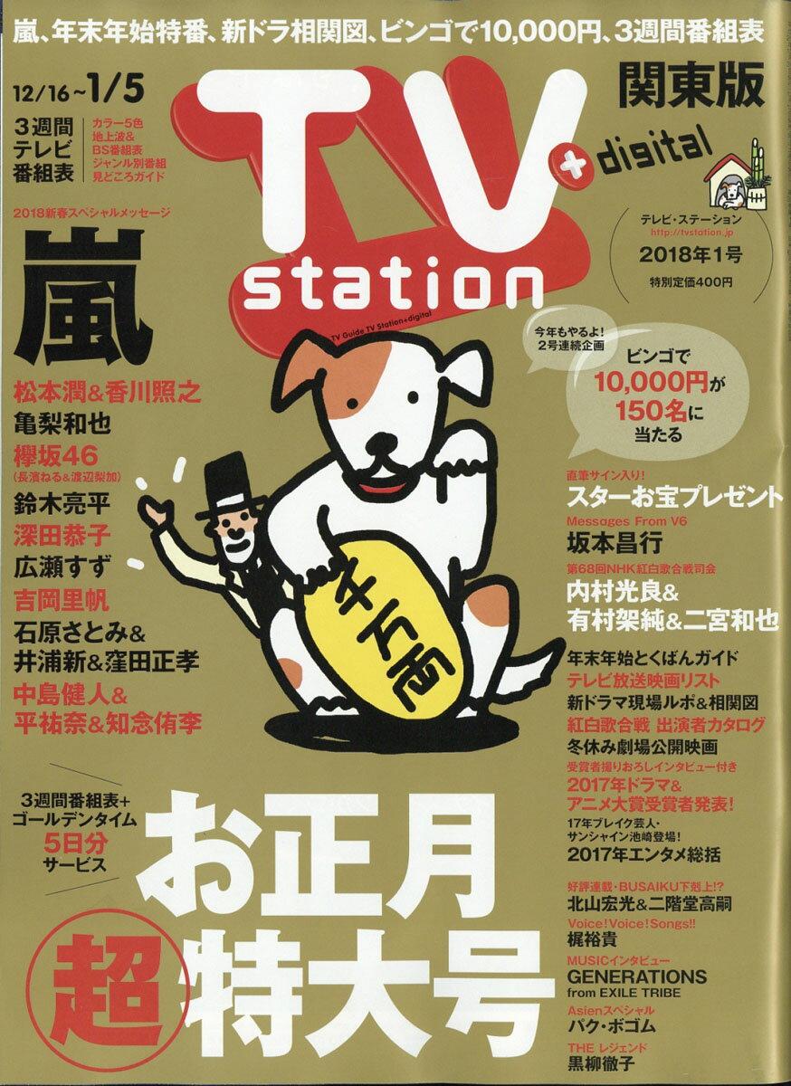 TV station (テレビステーション) 関東版 2017年 12/30号 [雑誌]