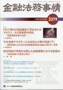 金融法務事情 2017年 12/10号 [雑誌]