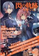閃の軌跡マガジン Vol.2 2017年 12/31号 [雑誌]