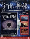 宇宙の神秘 2017年 12/13号 [雑誌]
