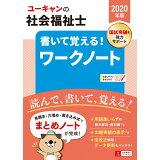 ユーキャンの社会福祉士書いて覚える!ワークノート(2020年版) (ユーキャンの資格試験シリーズ)