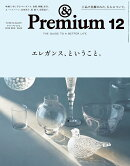 & Premium (アンド プレミアム) 2018年 12月号 [雑誌]