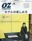 OZ magazine (オズマガジン) 2018年 12月号 [雑誌]