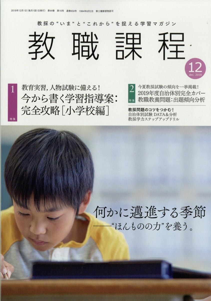 教職課程 2018年 12月号 [雑誌]