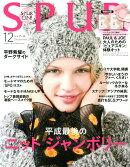 SPUR (シュプール) 2018年 12月号 [雑誌]