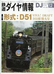 鉄道ダイヤ情報 2018年 12月号 [雑誌]