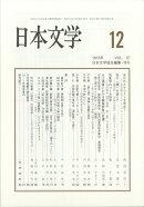 日本文学 2018年 12月号 [雑誌]