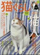 猫ぐらし 2018年 12月号 [雑誌]