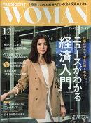 PRESIDENT WOMAN(プレジデント ウーマン) 2018年 12月号 [雑誌]